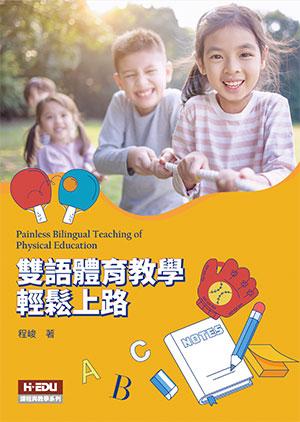 雙語體育教學輕鬆上路