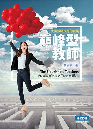 巔峰型教師:快樂教師效應的實踐